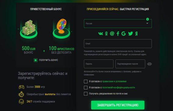 Дрифт Казино регистрация