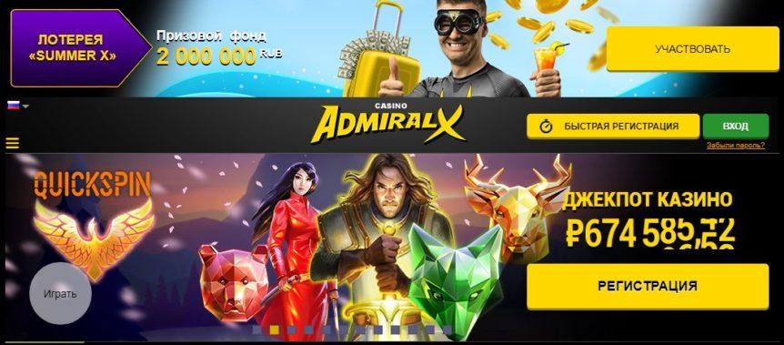 Адмирал Х официальный сайт