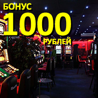 Бездепозитный бонус 1000 рублей в онлайн казино Адмирал Х